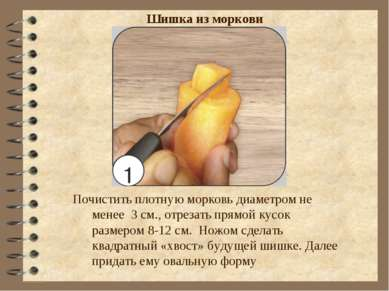 Шишка из моркови Почистить плотную морковь диаметром не менее 3 см., отрезат...