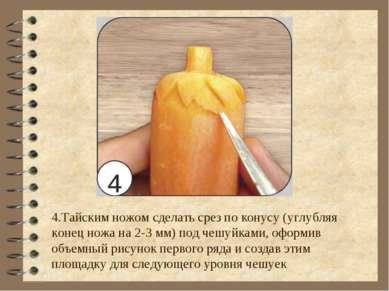 4.Тайским ножом сделать срез по конусу (углубляя конец ножа на 2-3 мм) под че...