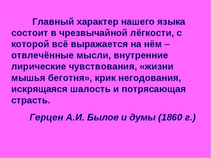 Главный характер нашего языка состоит в чрезвычайной лёгкости, с которой всё ...