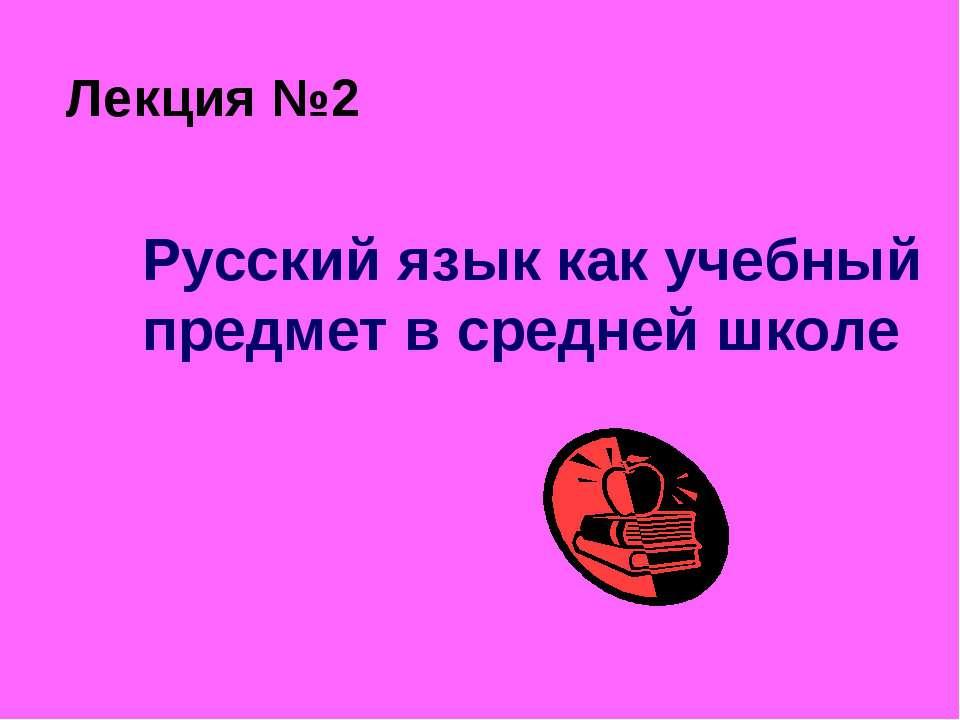 Лекция №2 Русский язык как учебный предмет в средней школе