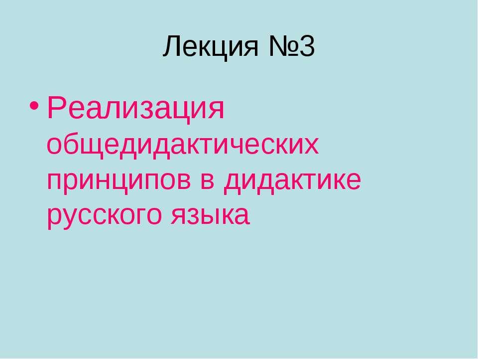 Лекция №3 Реализация общедидактических принципов в дидактике русского языка