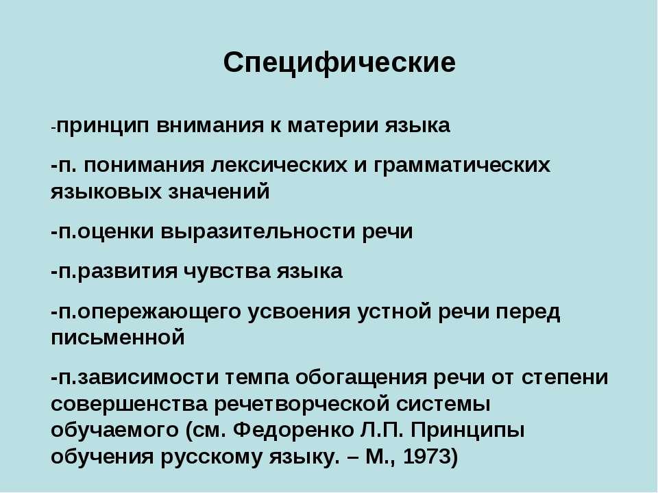 Специфические -принцип внимания к материи языка -п. понимания лексических и г...