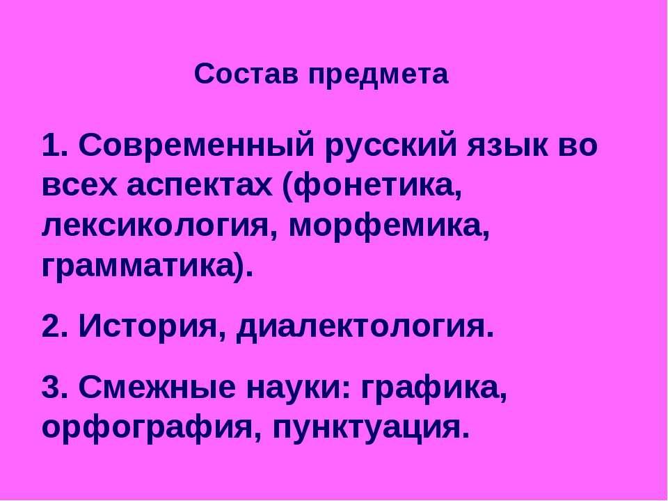 Состав предмета 1. Современный русский язык во всех аспектах (фонетика, лекси...