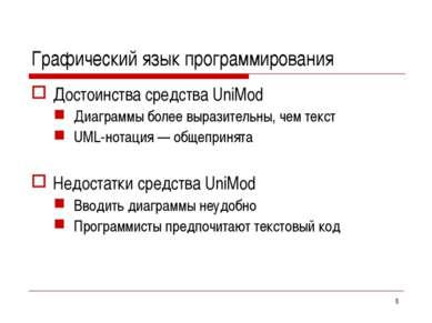 * Графический язык программирования Достоинства средства UniMod Диаграммы бол...