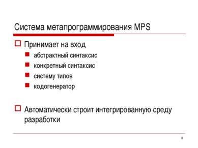 * Система метапрограммирования MPS Принимает на вход абстрактный синтаксис ко...