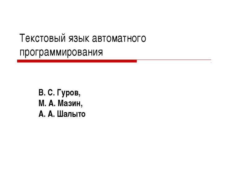 Текстовый язык автоматного программирования В.С.Гуров, М.А.Мазин, А.А.Ш...