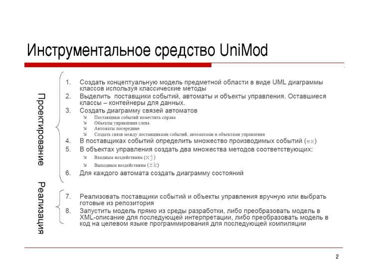 * Инструментальное средство UniMod