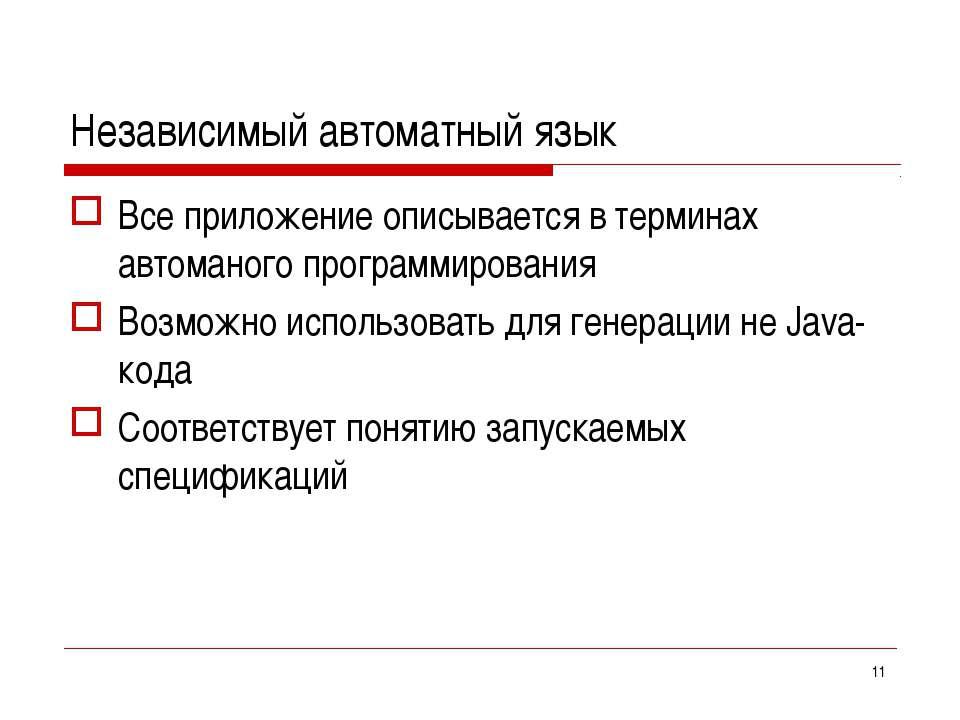 * Независимый автоматный язык Все приложение описывается в терминах автоманог...
