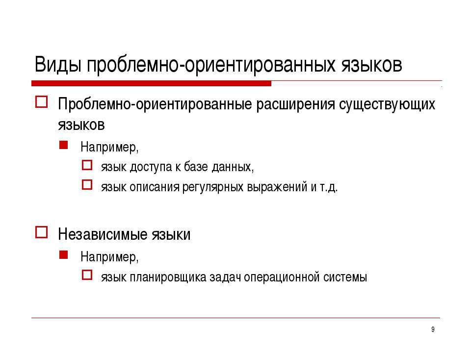 * Виды проблемно-ориентированных языков Проблемно-ориентированные расширения ...