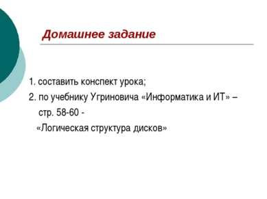 Домашнее задание 1. составить конспект урока; 2. по учебнику Угриновича «Инфо...