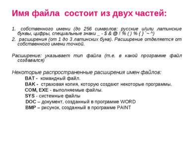 Имя файла состоит из двух частей: собственного имени (до 256 символов: русски...
