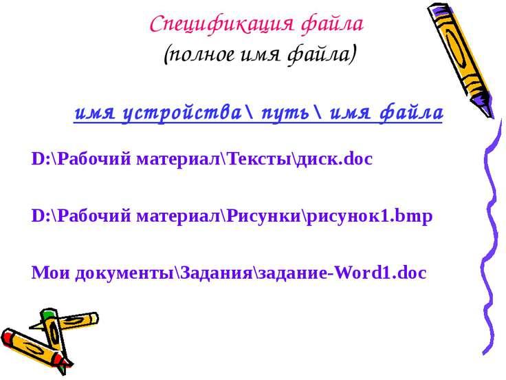 Спецификация файла (полное имя файла) имя устройства\ путь\ имя файла D:\Рабо...