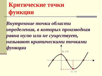 Внутренние точки области определения, в которых производная равна нулю или не...