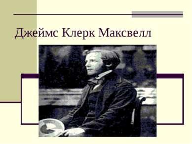 Джеймс Клерк Максвелл