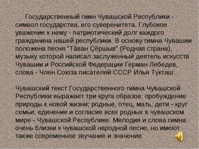 Государственный гимн Чувашской Республики - символ государства, его суверенит...