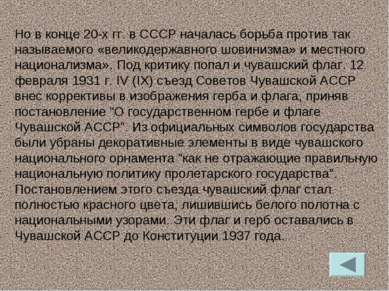 Но в конце 20-х гг. в СССР началась борьба против так называемого «великодерж...