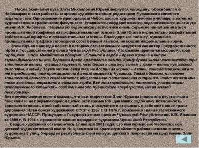 После окончания вуза Элли Михайлович Юрьев вернулся на родину, обосновался в ...