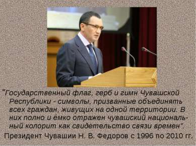 """""""Государственный флаг, герб и гимн Чувашской Республики - символы, призванные..."""