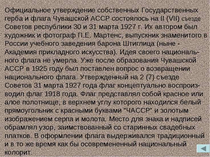 Официальное утверждение собственных Государственных герба и флага Чувашской А...