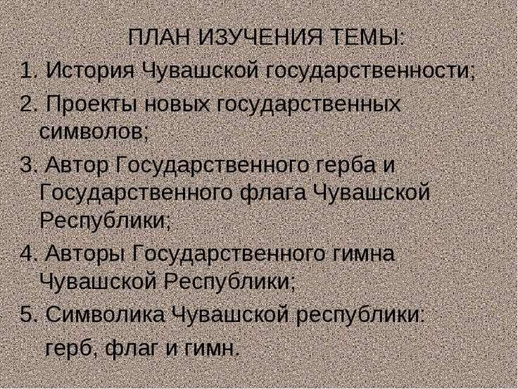 ПЛАН ИЗУЧЕНИЯ ТЕМЫ: 1. История Чувашской государственности; 2. Проекты новых ...