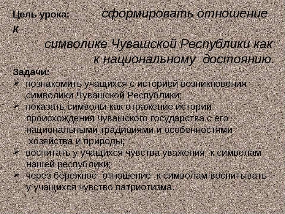 Цель урока: сформировать отношение к символике Чувашской Республики как к нац...