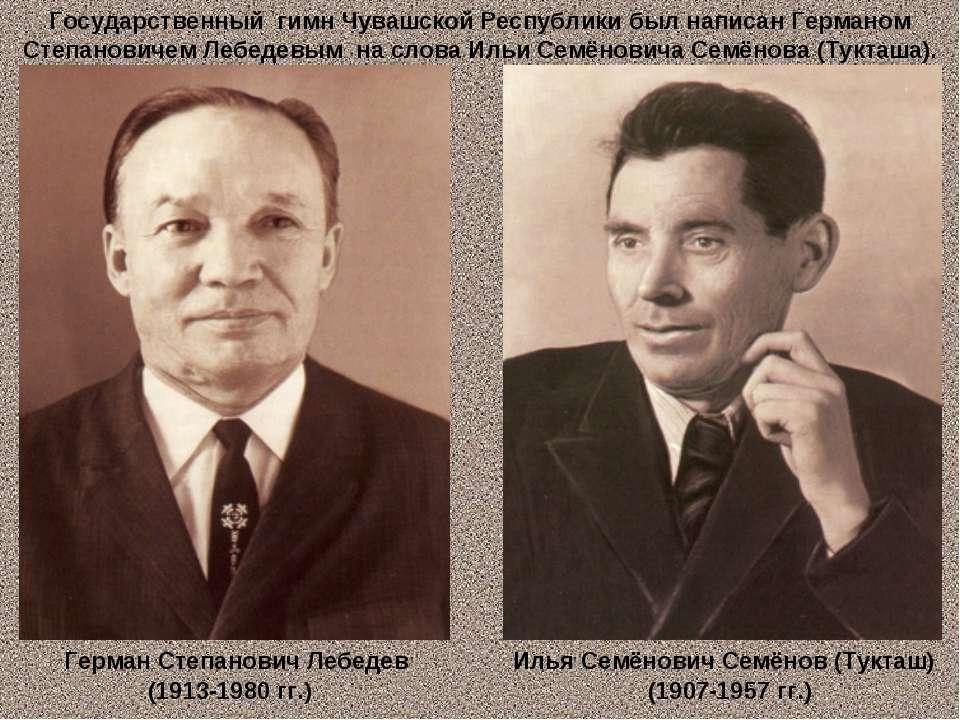 (1913-1980 гг.) Государственный гимн Чувашской Республики был написан Германо...