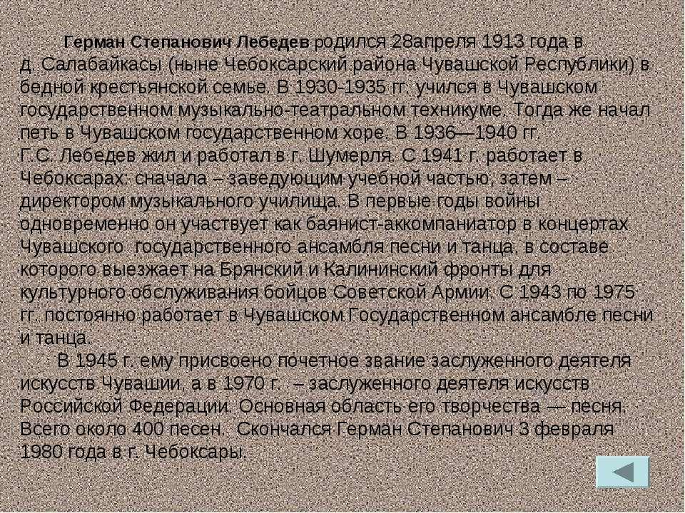 Герман Степанович Лебедев родился 28апреля 1913 года в д.Салабайкасы (ныне Ч...