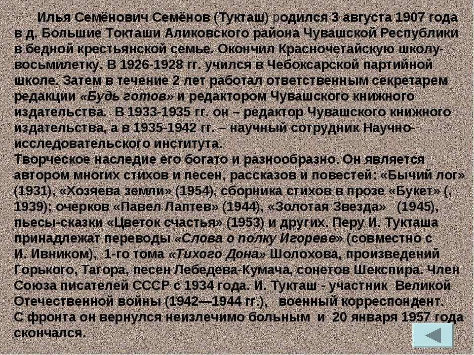 Илья Семёнович Семёнов (Тукташ) родился 3 августа 1907 года в д.Большие Токт...
