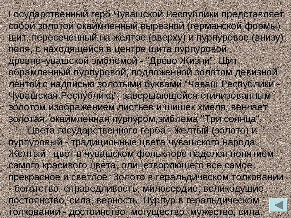 Государственный герб Чувашской Республики представляет собой золотой окаймлен...