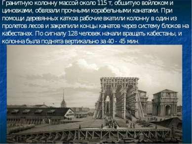 Гранитную колонну массой около 115 т, обшитую войлоком и циновками, обвязали ...