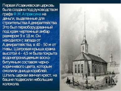 Первая Исаакиевская церковь была создана под руководством графа Ф.М.Апраксина...