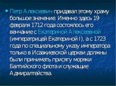 Петр Алексеевич придавал этому храму большое значение. Именно здесь 19 феврал...