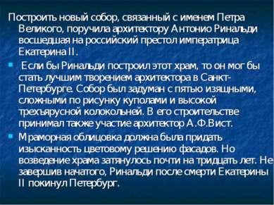 Построить новый собор, связанный с именем Петра Великого, поручила архитектор...