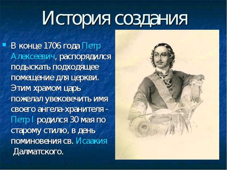 История создания В конце 1706 года Петр Алексеевич, распорядился подыскать по...