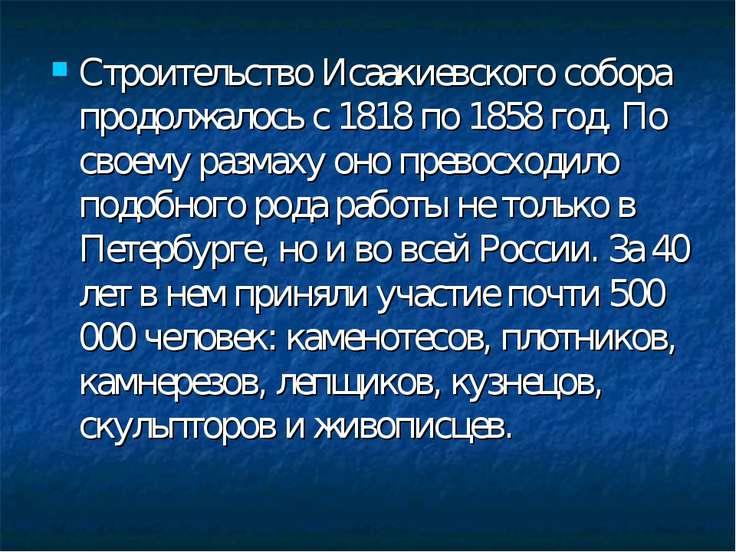 Строительство Исаакиевского собора продолжалось с 1818 по 1858 год. По своему...