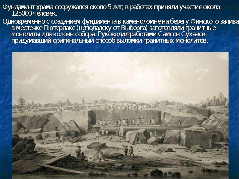 Фундамент храма сооружался около 5 лет, в работах приняли участие около 12500...