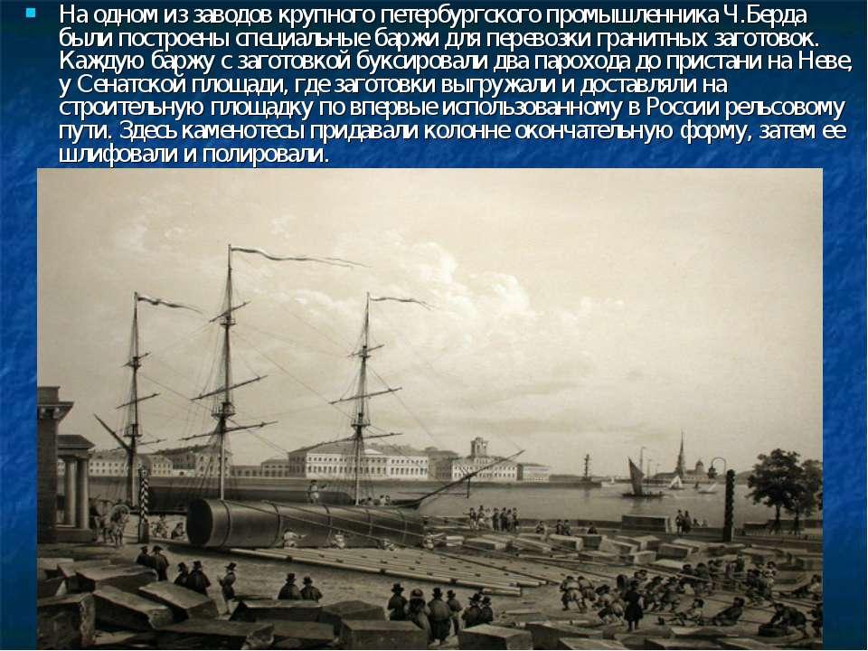 На одном из заводов крупного петербургского промышленника Ч.Берда были постро...