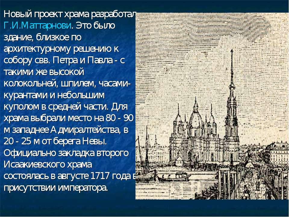 Новый проект храма разработал Г.И.Маттарнови. Это было здание, близкое по арх...