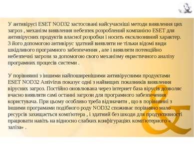 У антивірусі ESET NOD32 застосовані найсучасніші методи виявлення цих загроз ...