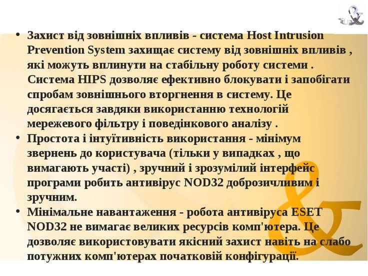 Захист від зовнішніх впливів - система Host Intrusion Prevention System захищ...