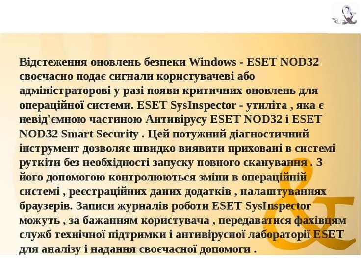 Відстеження оновлень безпеки Windows - ESET NOD32 своєчасно подає сигнали кор...