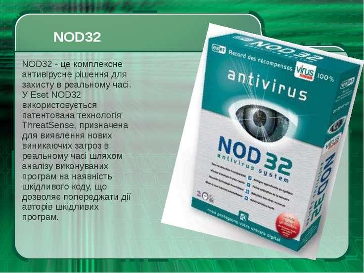 NOD32 NOD32 - це комплексне антивірусне рішення для захисту в реальному часі....