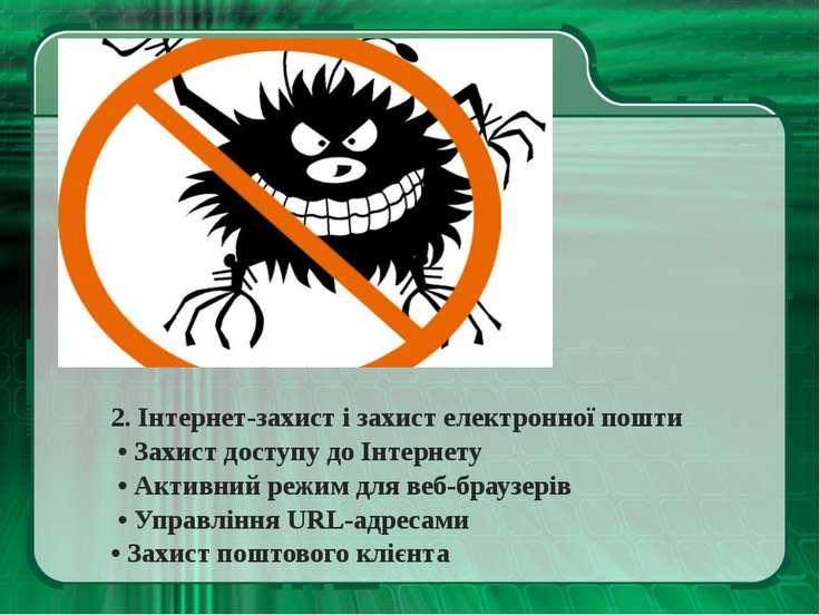 2. Інтернет-захист і захист електронної пошти • Захист доступу до Інтернету •...