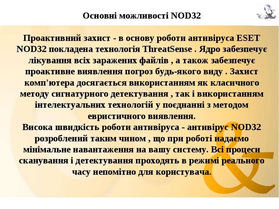 Основні можливості NOD32 Проактивний захист - в основу роботи антивіруса ESET...