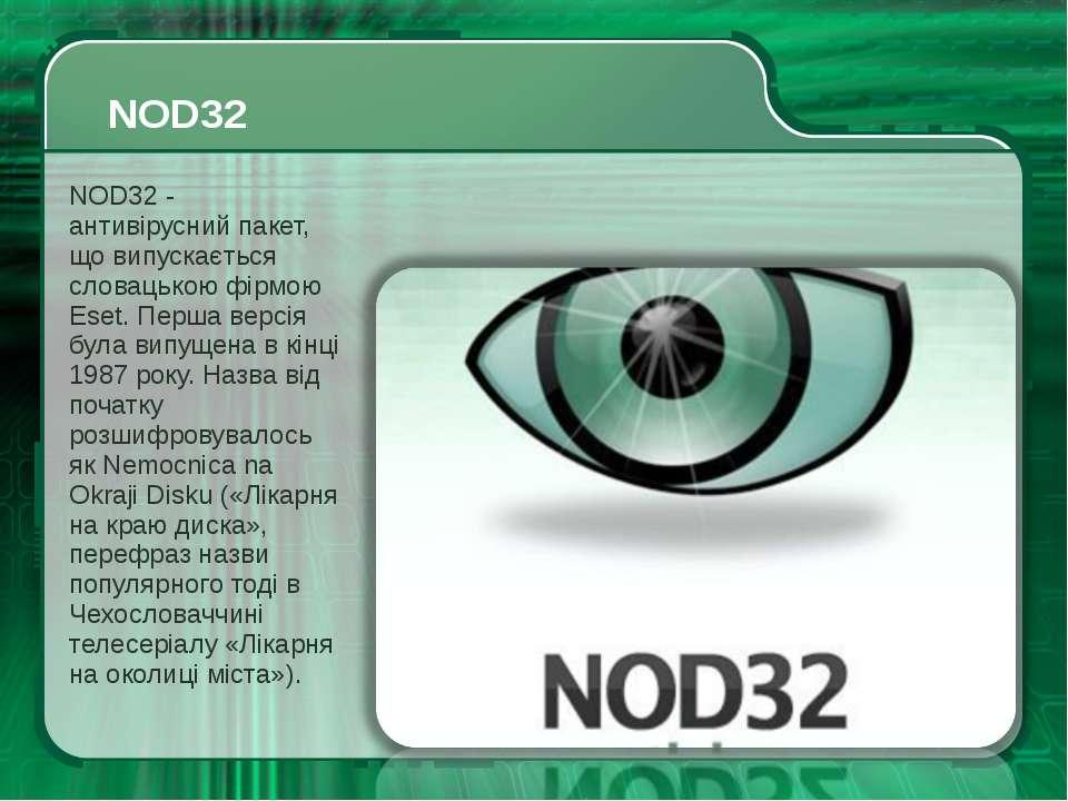 NOD32 NOD32 - антивірусний пакет, що випускається словацькою фірмою Eset. Пер...