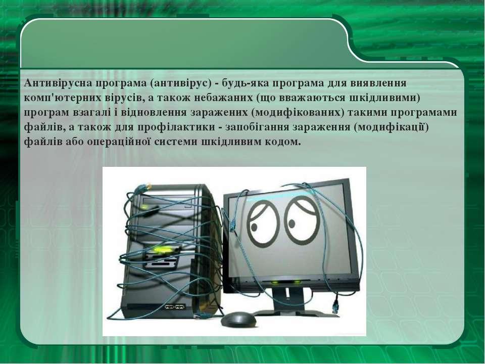 Антивірусна програма (антивірус) - будь-яка програма для виявлення комп'ютерн...