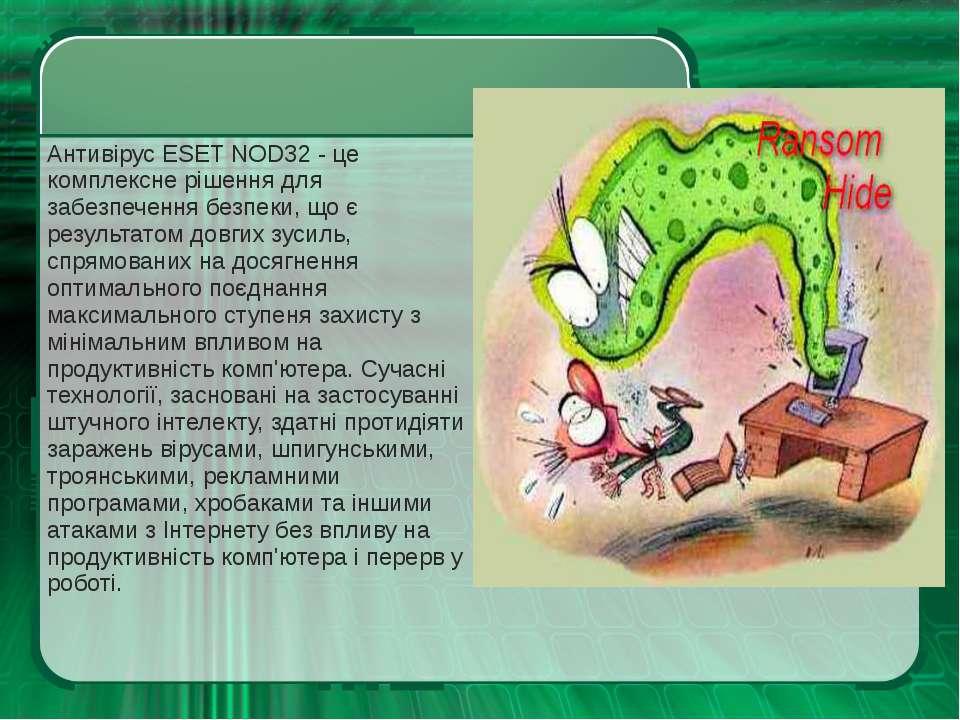 Антивірус ESET NOD32 - це комплексне рішення для забезпечення безпеки, що є р...