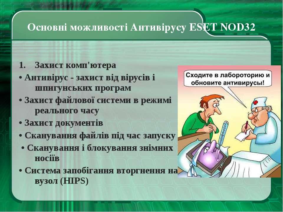 Основні можливості Антивірусу ESET NOD32 Захист комп'ютера • Антивірус - захи...