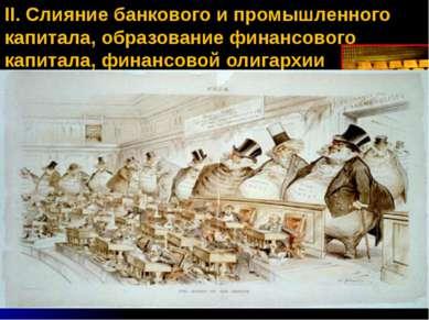 II. Слияние банкового и промышленного капитала, образование финансового капит...