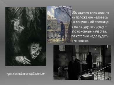 «униженный и оскорбленный» Обращение внимание не на положение человека на соц...